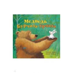 Медведь Бурчала-Урчала. Норберт Ланда