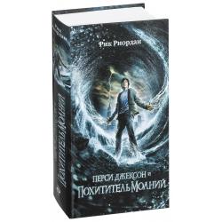 Перси Джексон и похититель молний. Книга 1. Рик Риордан