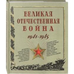 Книга+эпоха/Великая Отечественная война. 1941-1945