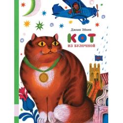 Кот из булочной. Джоан Эйкен