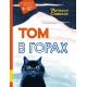 Том в горах. Ингвалл Свинсос