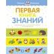 Первая книга знаний. Необходимый набор тем для занятий с ребенком от 6 месяцев до 3 лет. Ольга Земцова