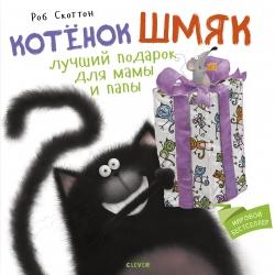 Котенок Шмяк. Лучший подарок для мамы и папы. Роб Скоттон