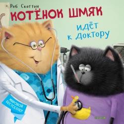 Котенок Шмяк. Котенок Шмяк идет к доктору. Роб Скоттон