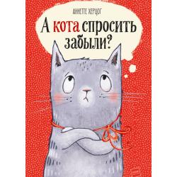 А кота спросить забыли? Аннетте Херцог