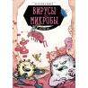 Вирусы и микробы. Научный комикс. Фалинн Кох