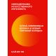 Сверхдержавы искусственного интеллекта. Китай, Кремниевая долина и новый мировой порядок. Кай-Фу Ли