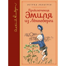 Приключения Эмиля из Лённеберги (собрание сочинений). Астрид Линдгрен
