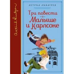 Три повести о Малыше и Карлсоне (собрание сочинений). Астрид Линдгрен