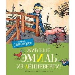 Жив ещё Эмиль из Лённеберги! (цв.иллюстр. Бьёрна Берга). Астрид Линдгрен