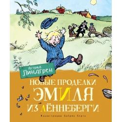 Новые проделки Эмиля из Лённеберги (цв.иллюстр. Бьёрна Берга). Астрид Линдгрен
