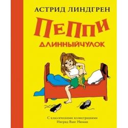 Пеппи Длинныйчулок (Рис. Ингрид Ванг Нюман). Астрид Линдгрен