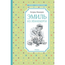 Эмиль из Лённеберги. Астрид Линдгрен