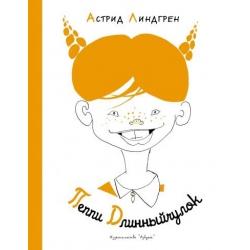 Пеппи Длинныйчулок (Рис. Л. Токмакова). Астрид Линдгрен
