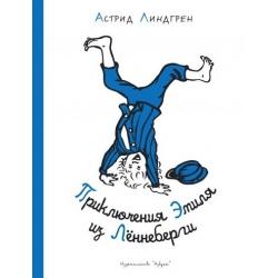 Приключения Эмиля из Лённеберги (иллюстр. Б. Берга). Астрид Линдгрен