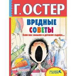 Вредные советы. Если вас забыли в детском садике... Григорий Остер