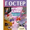 Легенды и мифы Лаврового переулка. Григорий Остер