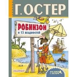 Робинзон и 13 жадностей. Григорий Остер