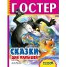 Сказки для малышей. Григорий Остер