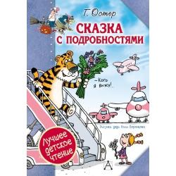 Сказка с подробностями. Григорий Остер