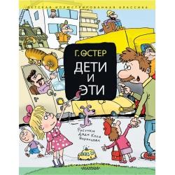 Дети и Эти. Книги первая и вторая. Григорий Остер