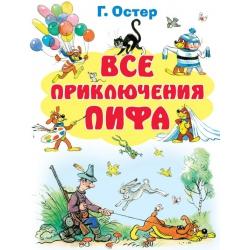 Все приключения Пифа. Григорий Остер