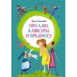 Про Алю, Кляксича и Вреднюгу. Ирина Токмакова