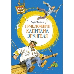 Приключения капитана Врунгеля. Андрей Некрасов