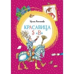 Красавица 5 «В». Ирина Антонова