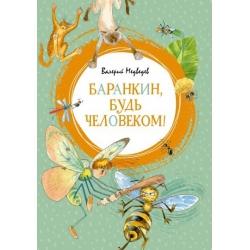 Баранкин, будь человеком! Валерий Медведев