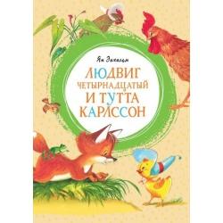 Людвиг Четырнадцатый и Тутта Карлссон. Ян Экхольм