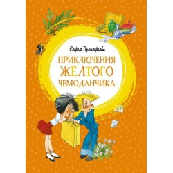 Приключения жёлтого чемоданчика. Софья Прокофьева