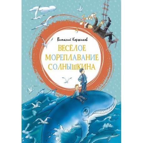 Весёлое мореплавание Солнышкина. Виталий Коржиков
