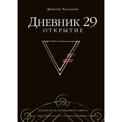 Дневник 29. Открытие. Димитрис Чассапакис