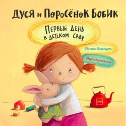 Дуся и Поросёнок Бобик. Первый день в детском саду. Юстина Беднарек