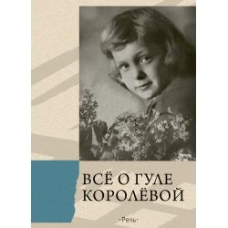 Всё о Гуле Королёвой. Елена Ракитина