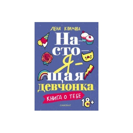 Настоящая девчонка. Книга о тебе. Лена Климова
