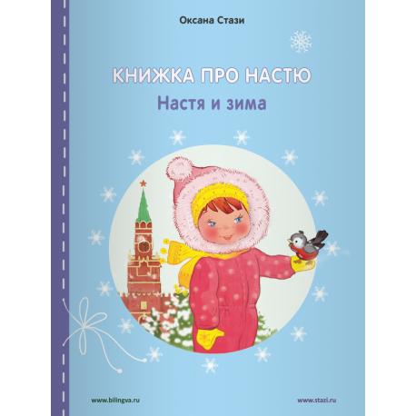 Книжка про Настю ENGLISH: Настя и зима - Nastya and winter. Оксана Стази