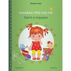 Книжка про Настю ENGLISH: Настя и игрушки - Nastya and toys.. Оксана Стази