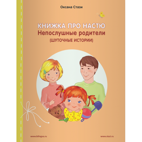 Книжка про Настю ENGLISH: Непослушные родители - Naughty parents. Оксана Стази