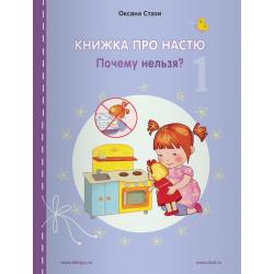 Книжка про Настю ENGLISH: Почему нельзя - Why not? Оксана Стази