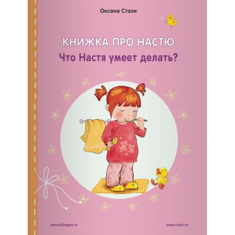 Книжка про Настю ENGLISH: Что Настя умеет делать - What can Nastya do? Оксана Стази