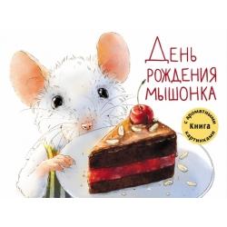 День рождения Мышонка. Ароматные книги. КНИГА В ФУТЛЯРЕ