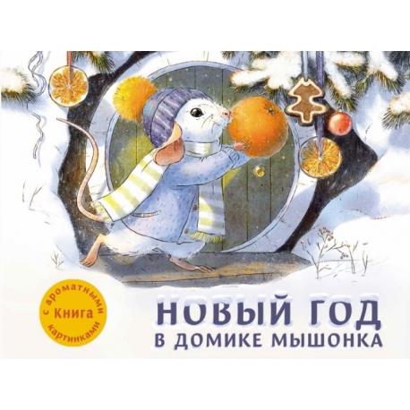 Новый год в домике Мышонка. Ароматные книги. КНИГА В ФУТЛЯРЕ