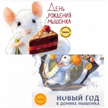 День рождения Мышонка. Новый год в домике Мышонка (комплект из 2-х книг). Ароматные книги