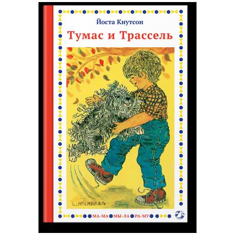 Тумас и Трассель. Йоста Кнутсон