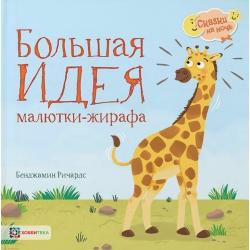 Большая идея малютки-жирафа. Бенджамин Ричардс