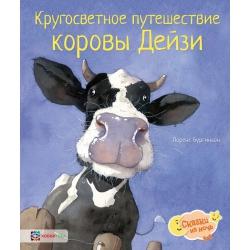 Кругосветное путешествие коровы Дейзи. Лоренс Бургиньон