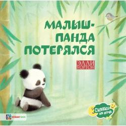 Малыш-панда потерялся. Элли Уортон