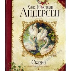Сказки (илл. А. Ломаева). Андерсен
